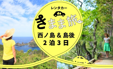 https://okitabi.jp/files/travel_plan/travel_thum_20190212111200.jpg