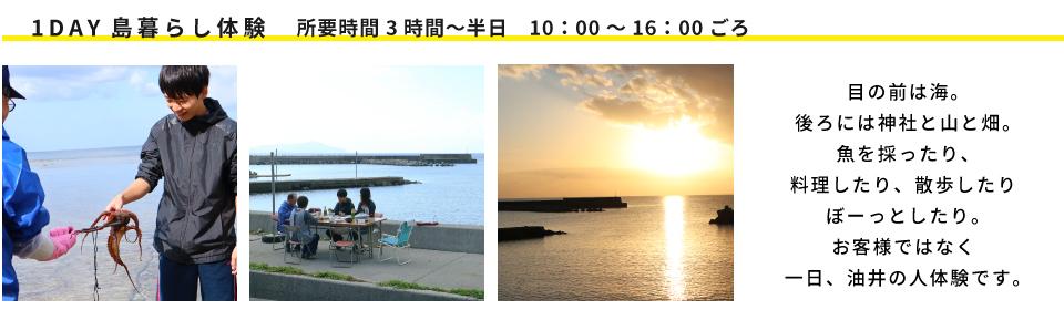 2019しま暮らし.jpg