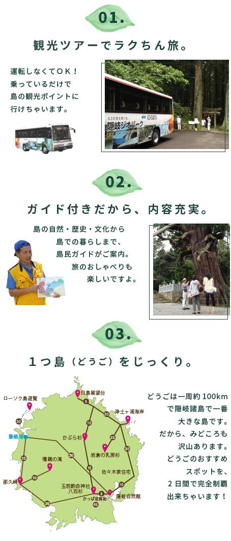 2019バス旅どのみ1.jpg