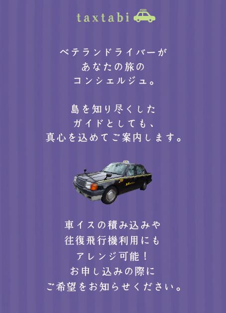 2019HPタクシー旅6.jpg