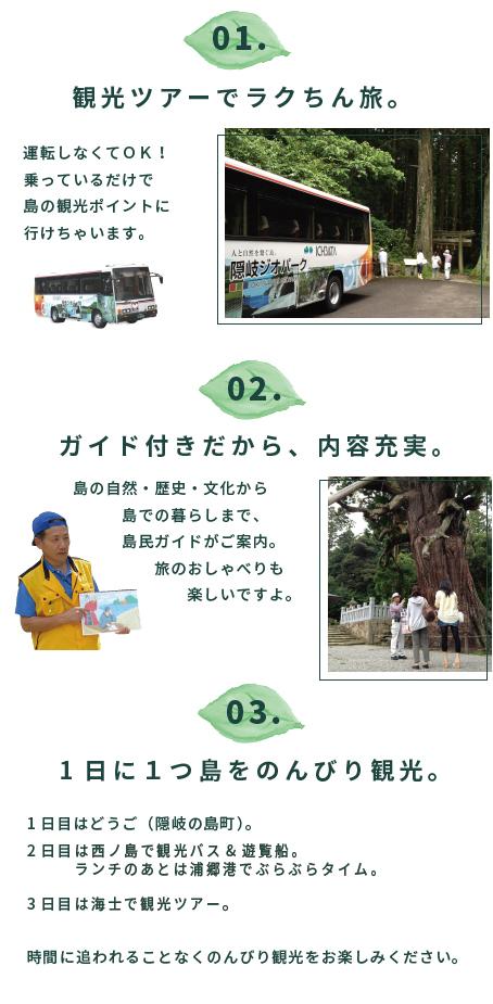 のんびりバス旅三島周遊2泊3日プラン